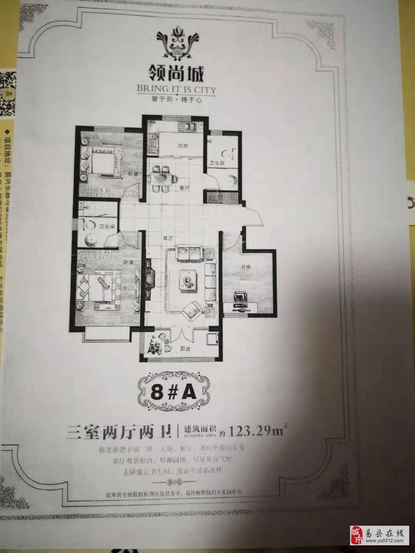 东关领尚城3室2厅2卫94.3万元