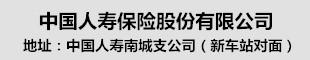 中��人�郾kU股份有限公司南城�h支公司