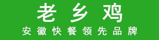 安徽老�l�u餐�有限公司金寨�t�大道店
