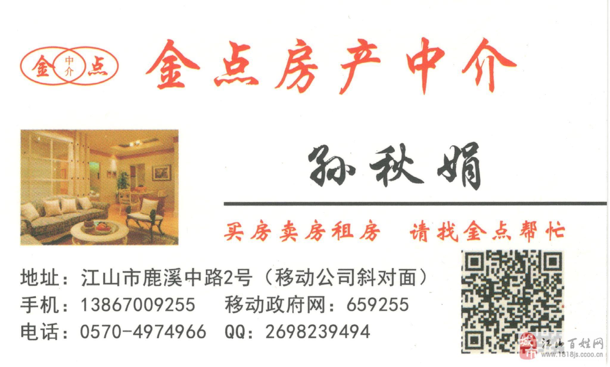 江東三區3室2廳1衛108萬元