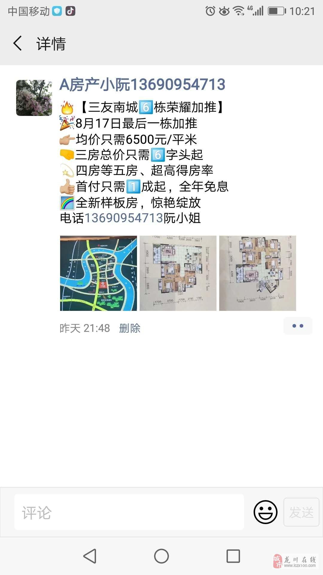 三友南城6栋荣耀加推均价只需6500元/平米