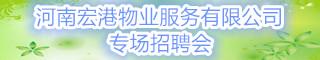河南宏港物业服务有限公司