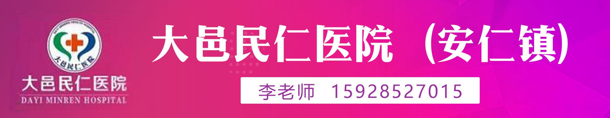 大邑民仁医院(安仁镇)