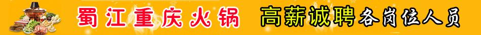 河北蜀江餐�管理有限公司�o�O分公司