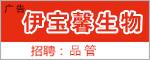 浙江伊宝馨生物科技股份有限公司