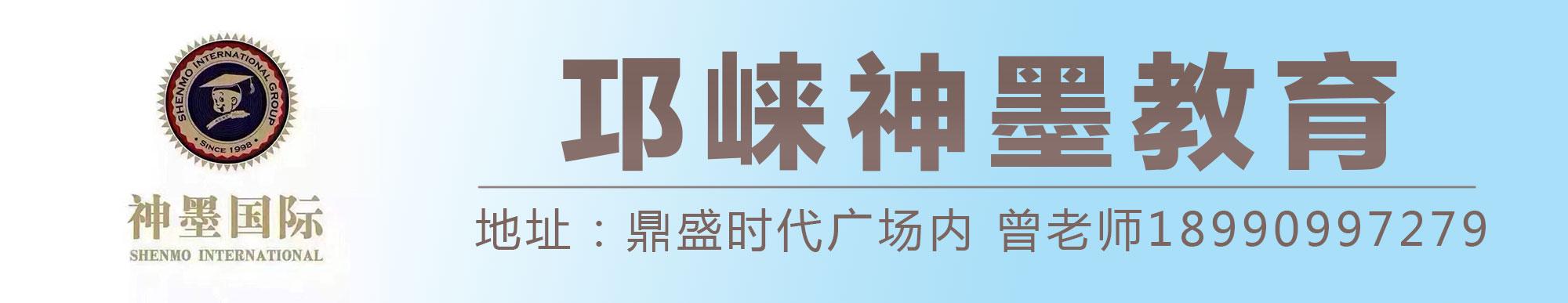 北京神墨教育邛崃分校
