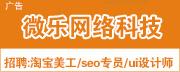 浙江微乐网络科技有限公司