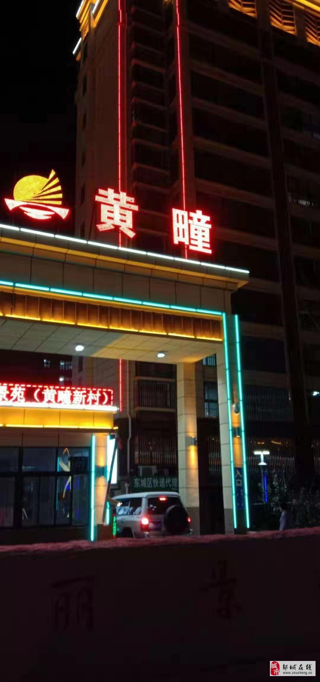 孟子湖新区黄疃社区3室2厅1卫83万元