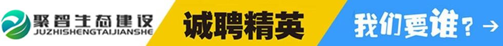贵州聚智生态建设有限公司