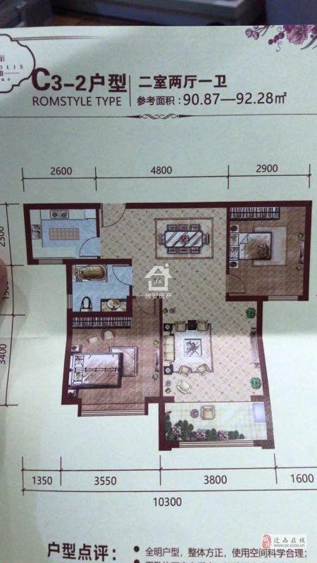 塞纳城邦2室2厅1卫47万元需全款可议价