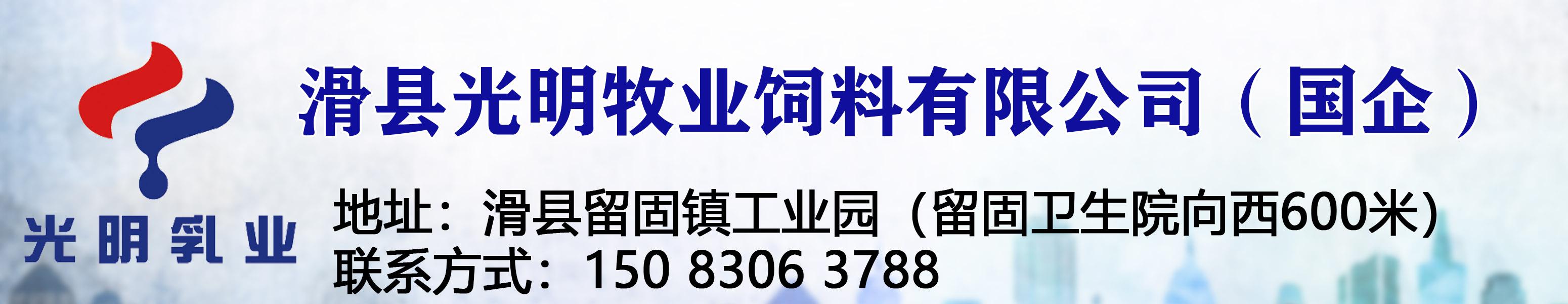 滑县光明牧业饲料有限公司