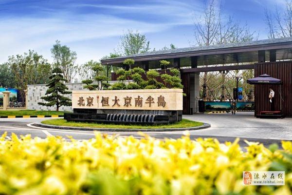 北京恒大京南半岛5室3厅5卫500万元