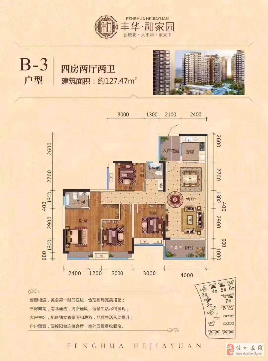 丰华和▲家园�4室2厅2卫68万元