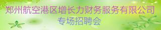 郑州航空港区增长力财务服务有限公司