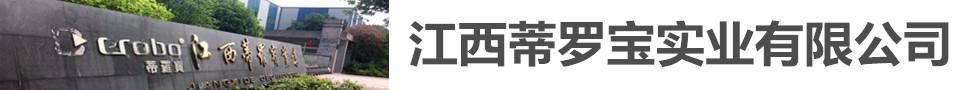 江西蒂罗宝实业有限公司