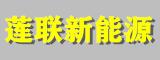 �_化��新能源科技有限公司