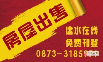 建水曼金湾紫陶街商铺出售50万元 2019-1037