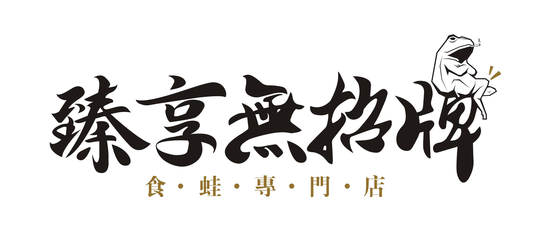 臻享无招牌鹤山广场店