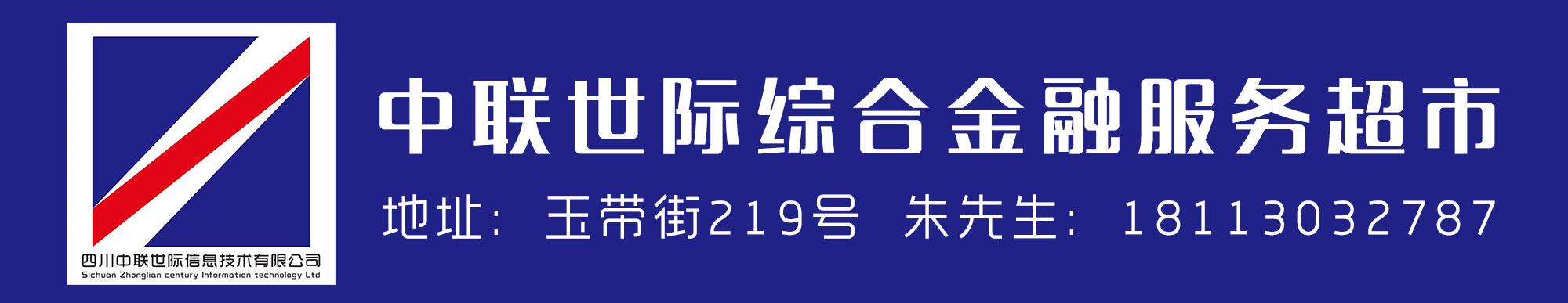 四川中联世际信息技术有限公司邛崃分公司