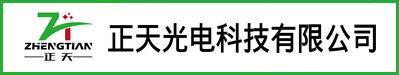 新野县正天光电科技有限公司