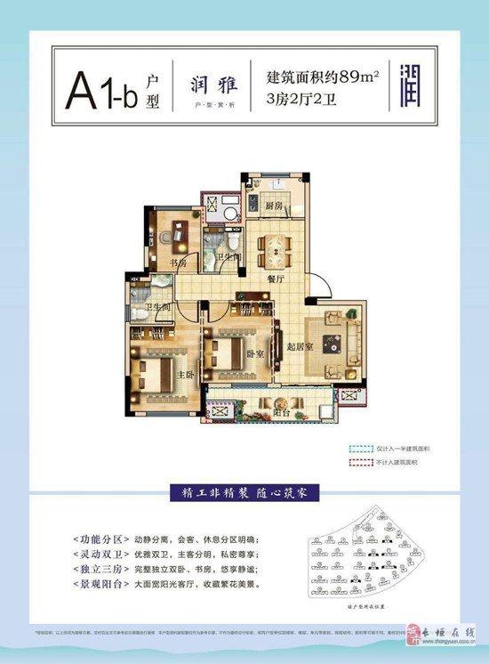 湖州吳興——汎港潤合3室2廳2衛105萬元