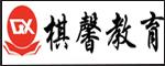 桐城市棋馨教育培训学校有限公司
