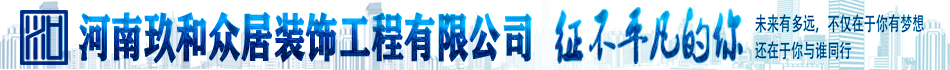 河南玖和�居�b�工程有限公司