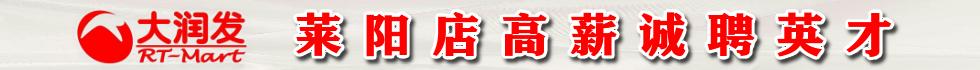 莱阳大润发商业有限公司