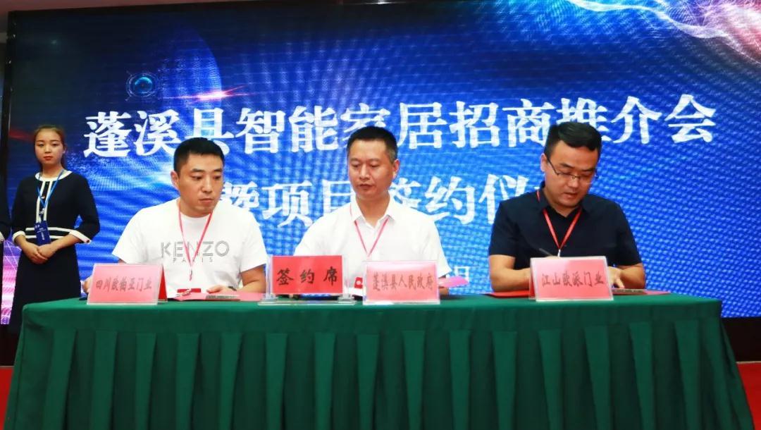 蓬溪智能家居产业招商推介会上签约五家企业 投资5.6亿