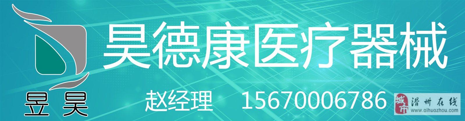 河南省昊德康�t��器械有限�任公司