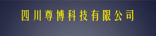 四川尊博科技有限公司