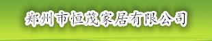 郑州市恒茂家居有限公司
