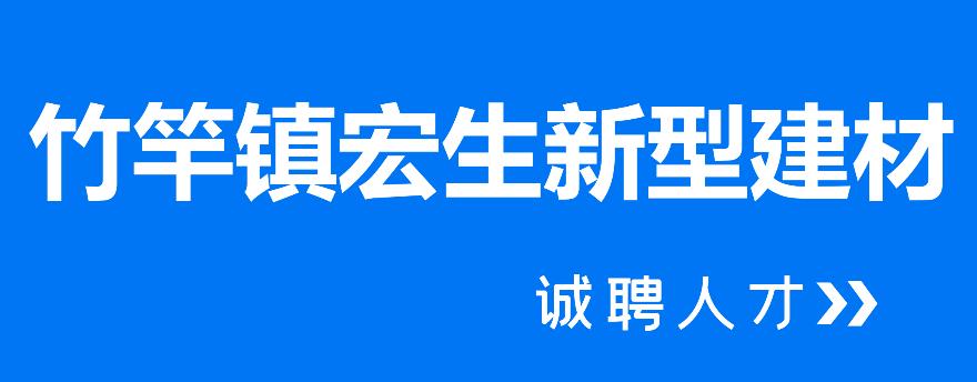 罗山县竹竿镇宏生新型建材有限公司