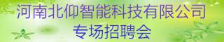 河南北仰智能科技有限公司