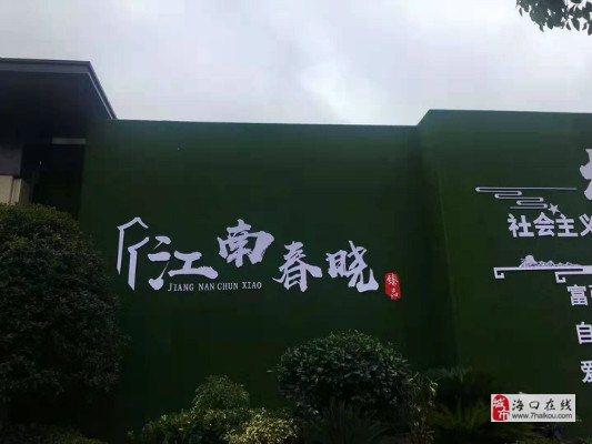 【热评】海盐江南春晓房子怎么样?价格位置怎样?