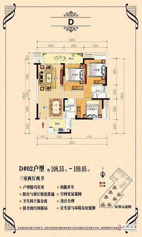 海逸豪苑108㎡3房2厅方正户型南北通双大阳台