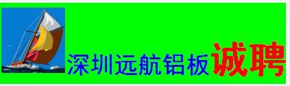 深圳市遠航前程金屬有限公司