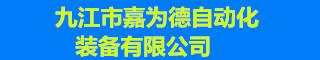 九江嘉�榈伦�踊��b�溆邢薰�司