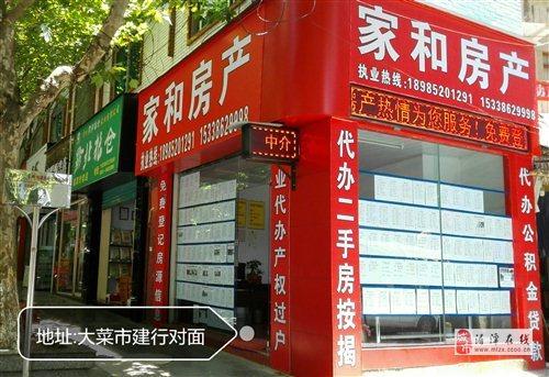 (055)新大街农行旁门面(刘二妈米皮处)