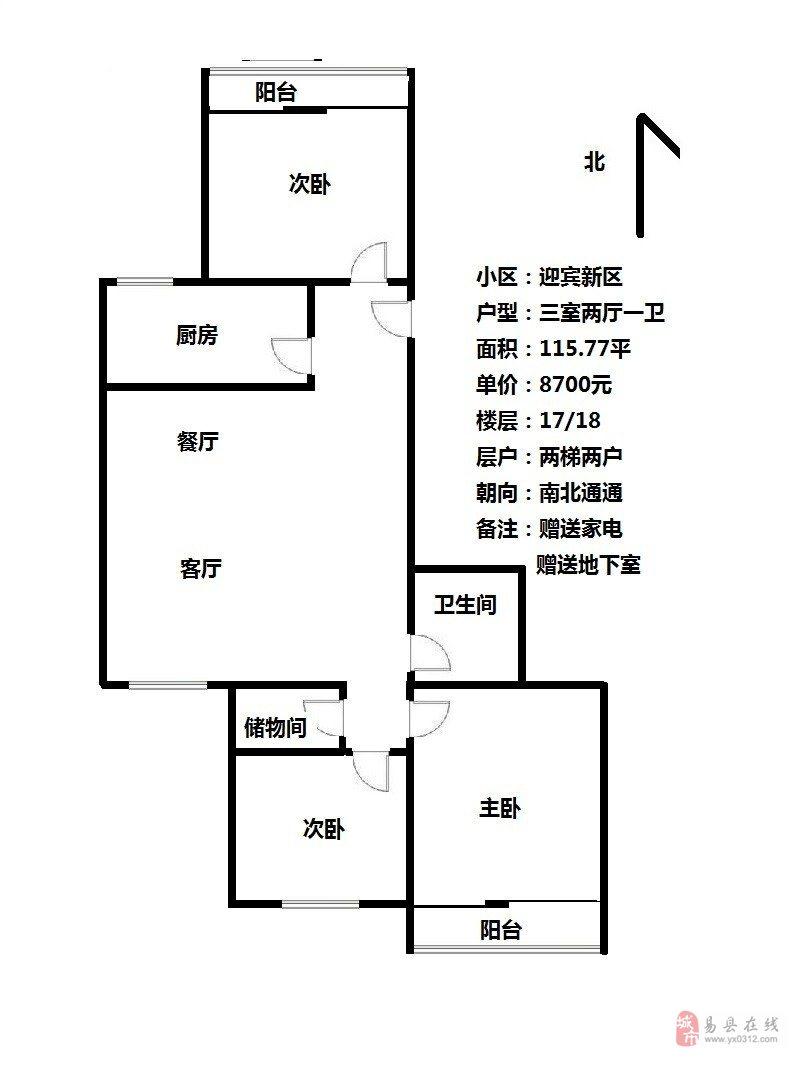 两梯两户步行街南北通透经典三居室看房有钥匙