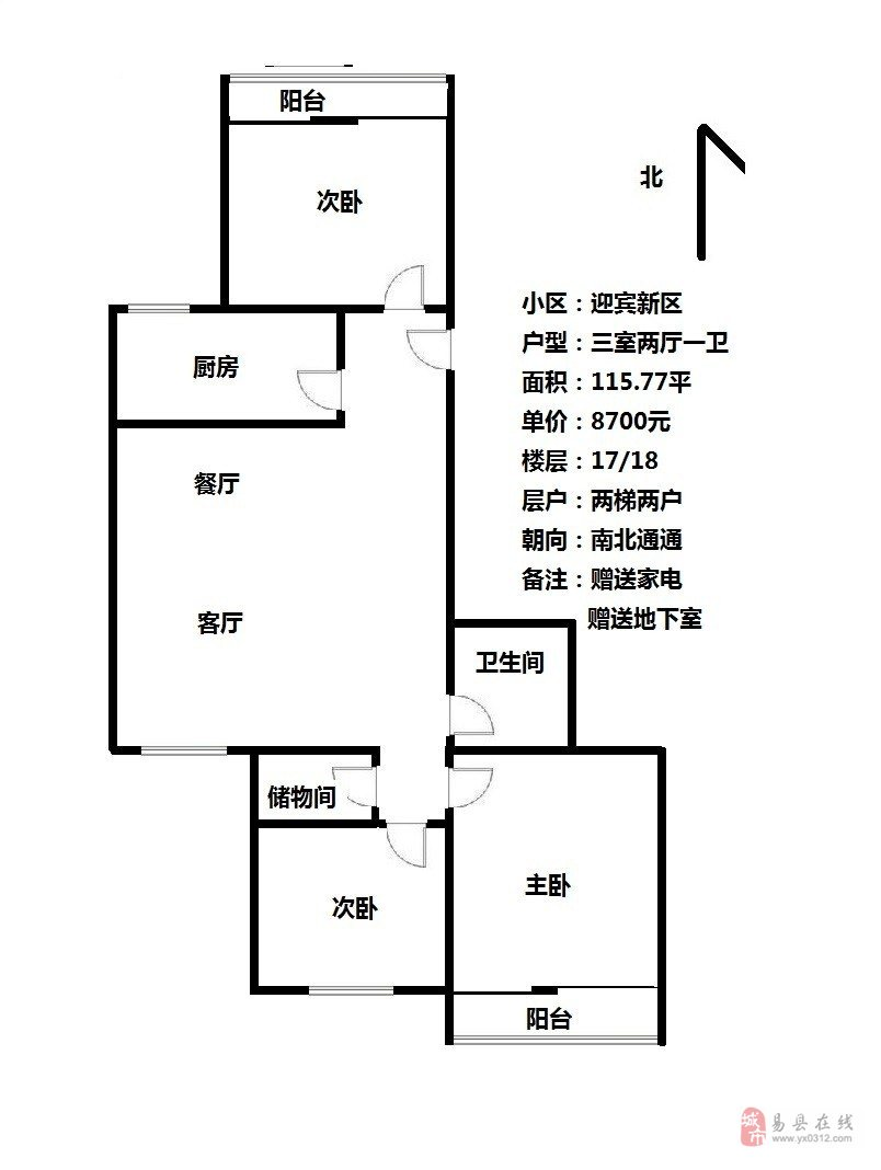 迎宾新区两梯两户步行街南北通透经典三居室看房有钥匙
