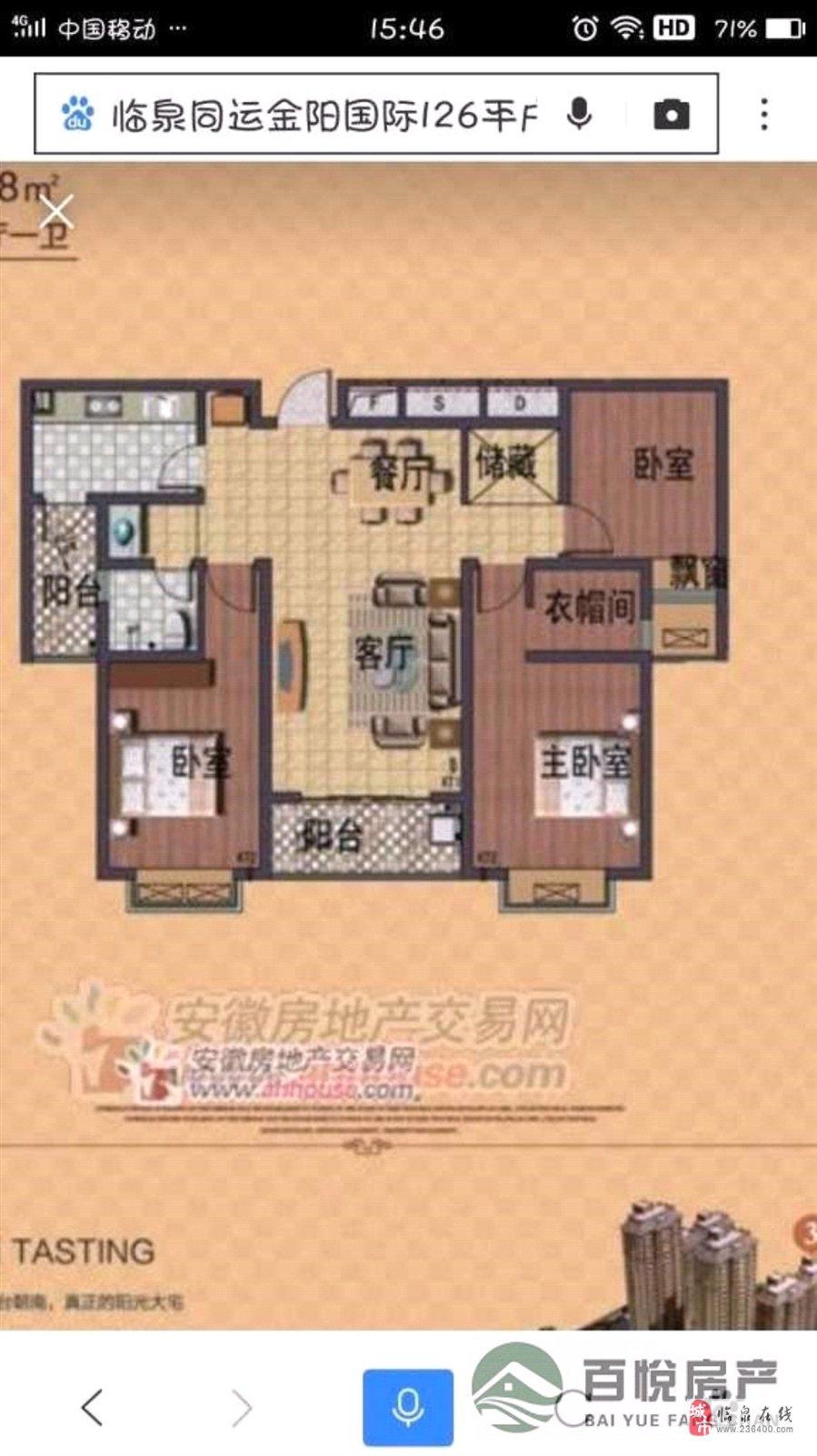金阳国际3室1厅1卫83万元