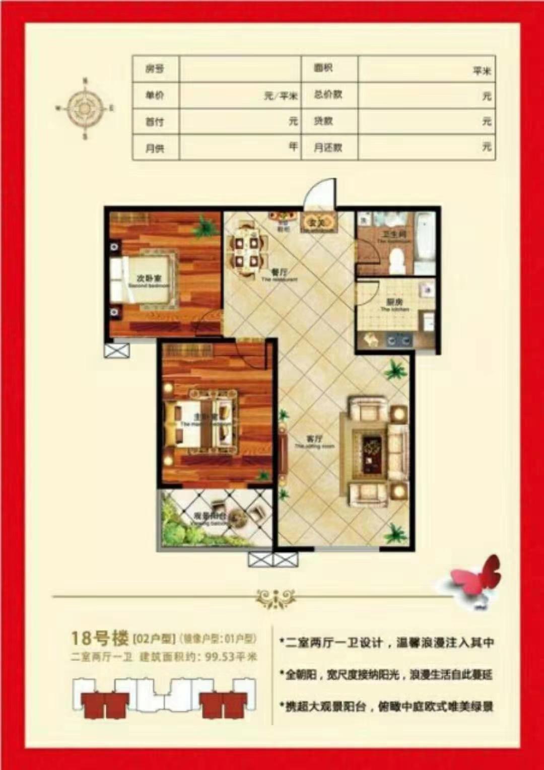 蓝波圣景2室2厅1卫55万元