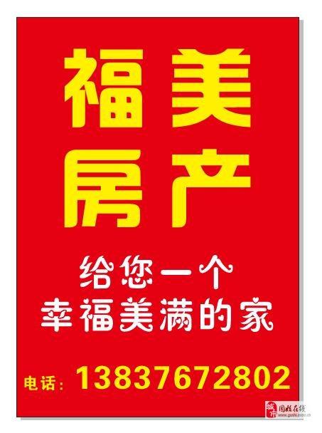 天福公園首府二期10樓南北通透73萬可按揭
