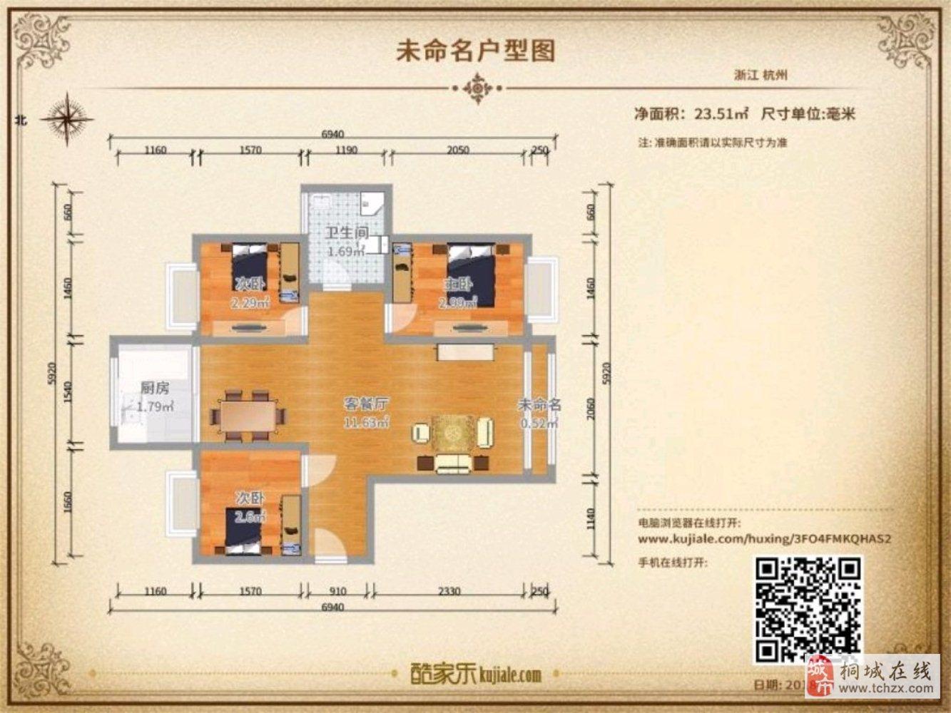 新东方世纪城3室2厅1卫75万元