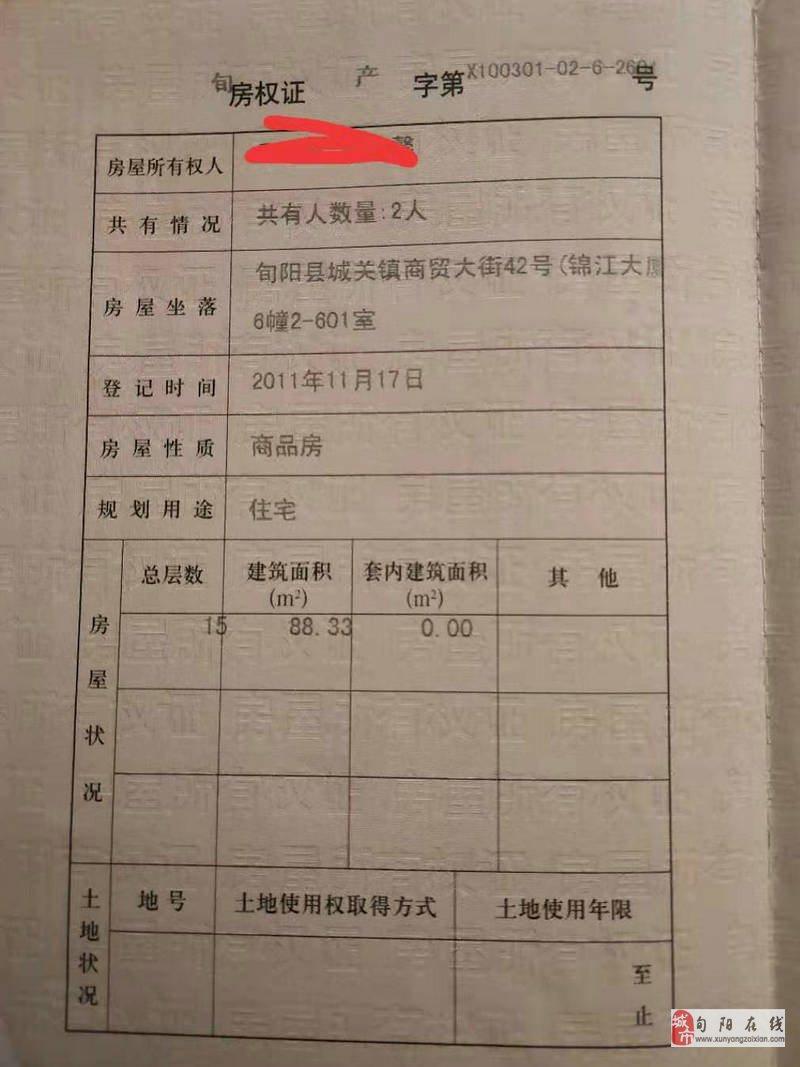 旬阳城区锦江大厦88.33㎡精装修2居室诚意出售(都润发楼上)