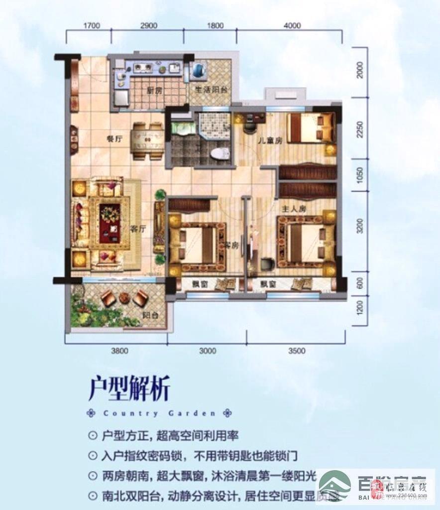 临泉·碧桂园3室2厅1卫77万元