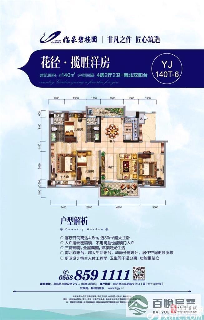 临泉·碧桂园4室2厅2卫150万元1楼带院
