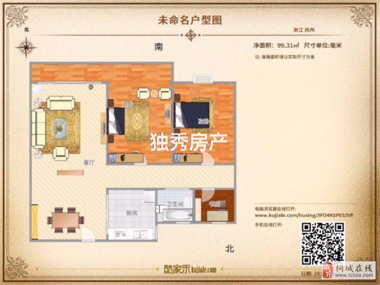 出售上和家园3室2厅1卫58万元近学校