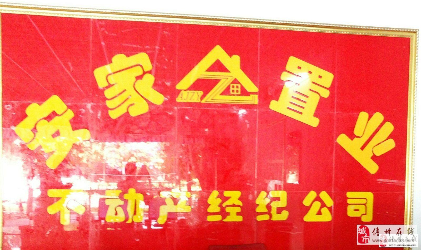 儋州伟业西城国际2室2厅1卫58万元